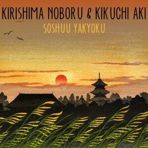 Kirishima Noboru | Kikuchi Aki 歌手頭像