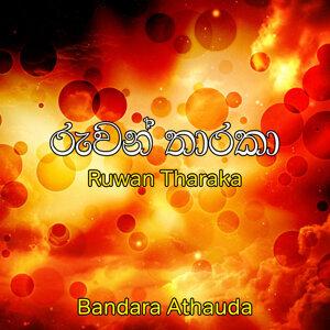 Bandara Athauda,Chandralekha Perera 歌手頭像