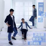 许廷铿 & 郑俊弘 & 胡鸿钧 (Alfred Hui & Fred Cheng & Hubert Wu)