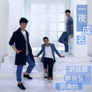 許廷鏗 & 鄭俊弘 & 胡鴻鈞 (Alfred Hui & Fred Cheng & Hubert Wu) 歌手頭像