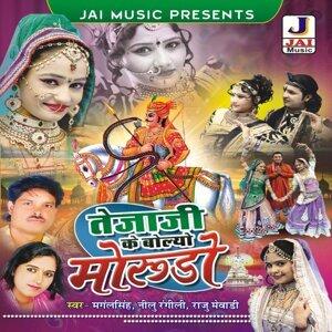 Mangal Singh, Raju Mewari, Neelu Rangili 歌手頭像