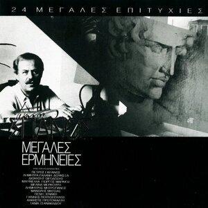 Giannis Spanos - Megales Ermineies 歌手頭像