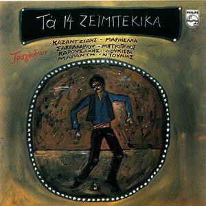 Ta 14 Zeimpekika 歌手頭像