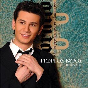 Giorgos Veros 歌手頭像