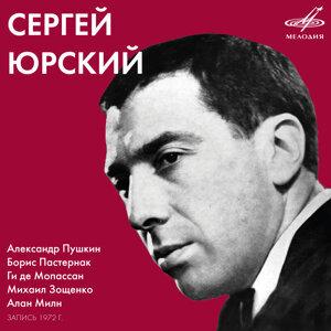 Сергей Юрский 歌手頭像
