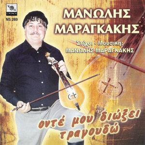 Manolis Maragkakis 歌手頭像