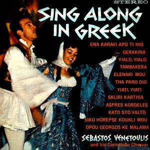 Sevastos Venetoulis and his Corinthian Chorus 歌手頭像