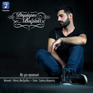 Dimitris Vozaitis 歌手頭像