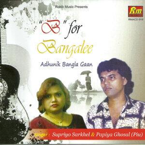 Supriyo Sarkhel,Papiya Ghosal(Piu) 歌手頭像