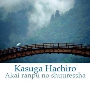 Kasuga Hachiro 歌手頭像