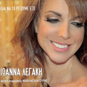 Ιωάννα Λεγάκη 歌手頭像