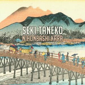 Seki Taneko 歌手頭像