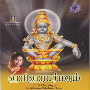 Dr.Nithyashree Mahadevan,Ramu 歌手頭像