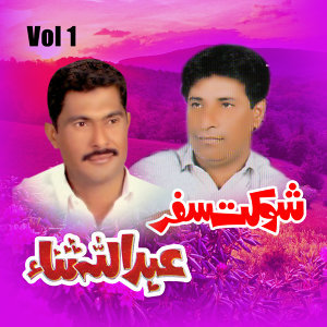 Abdullah Sana, Shaukat Safar 歌手頭像