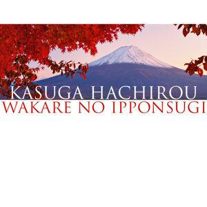 Kasuga Hachirou 歌手頭像