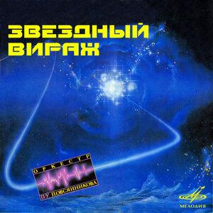 Оркестр п/у П. Овсянникова