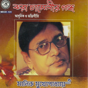 Manik Mukherjee 歌手頭像