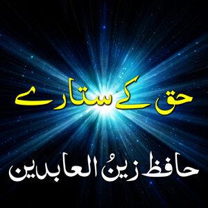 Hafiz Zain Ul Abideen 歌手頭像