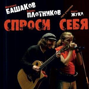 Михаил Башаков и Борис Плотников