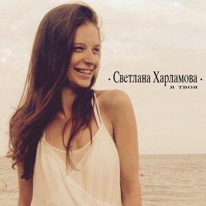 Светлана Харламова 歌手頭像