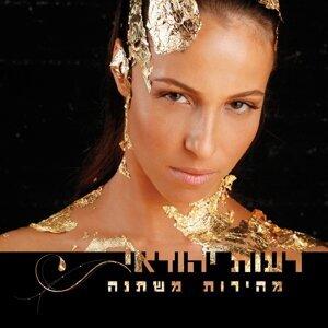 Reut Yehudai 歌手頭像