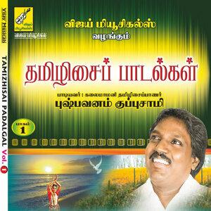 Arunachalam,Puspavam Kuppusamy 歌手頭像