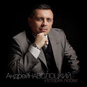 Андрей Наволоцкий 歌手頭像
