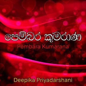 Deepika Priyadarshani,Karunaratne Divulgane 歌手頭像