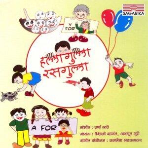 Vaishali Samant, Avadhoot Gupte 歌手頭像