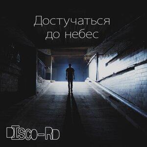 Disco-RD