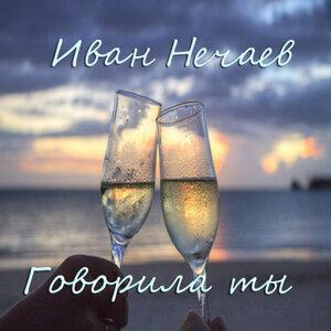 Иван Нечаев 歌手頭像