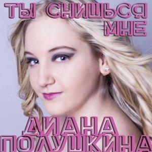 Диана Полушкина 歌手頭像