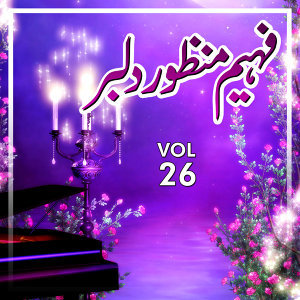 Faheem Manzoor Dilbar 歌手頭像