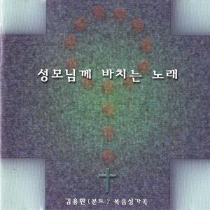 KIM Yonghwan 김용환 歌手頭像