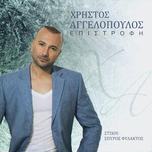 Hristos Aggelopoulos 歌手頭像
