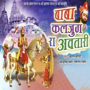 Mahendra Singh Pawar, Kushal Barath, Navratan Rawal 歌手頭像