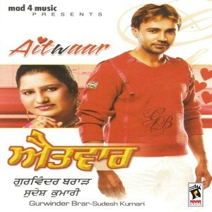Gurwinder Brar, Sudesh Kumari 歌手頭像