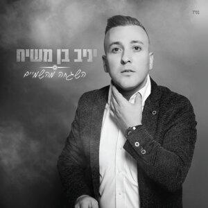 Yaniv Ben Mashiach 歌手頭像