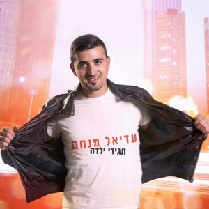 Adiel Menachem 歌手頭像