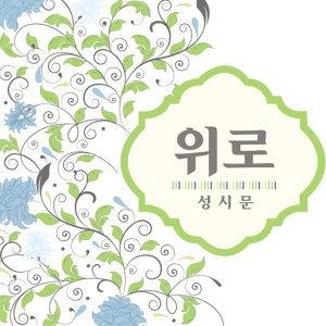 Sung Sin Moon (성시문) 歌手頭像