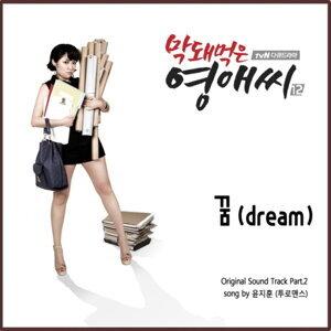 Yoon Ji Hoon(Two Romance) 윤지훈 (투로맨스) 歌手頭像
