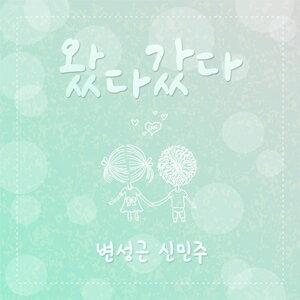 Shin Min Joo, Byun Sung Kun 신민주,변성근 歌手頭像