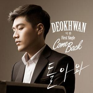 Duk Hwan 덕환 歌手頭像