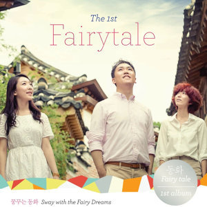 A fairy story 동화 歌手頭像