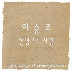 Lee Seong Jo 이승조 歌手頭像