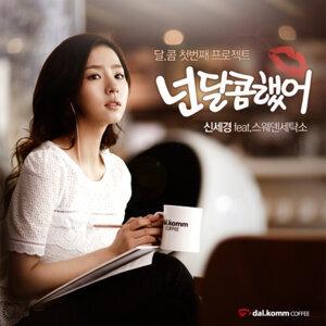 Shin Se Kyeong 신세경 歌手頭像