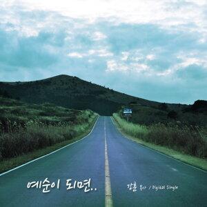 Kang Hoon 강훈 歌手頭像
