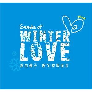 種子音樂暖冬數位合輯 (Seeds Of Winter Love) 歌手頭像