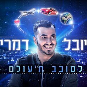 Yuval Damari 歌手頭像