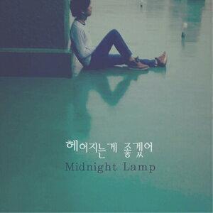 Midnight Lamp 미드나잇 램프 歌手頭像